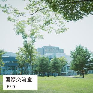 国際交流室 / IEED