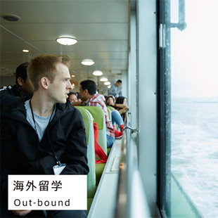 海外留学 / Out-bound