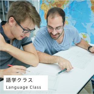 語学クラス / Language Class