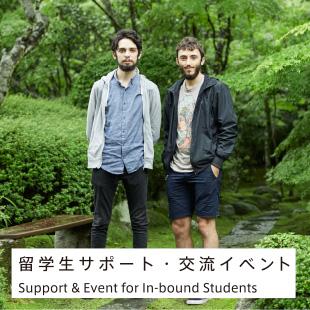 留学生サポート・交流イベント / Support & Events for In-bound Student