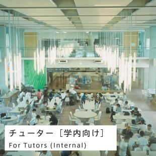 チューター[学内向け] / For Tutors(Internal)