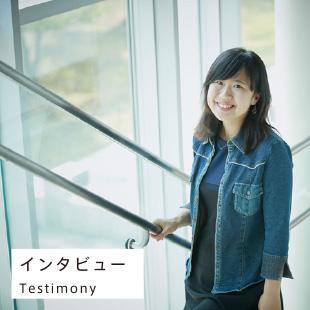 インタビュー / Testimony