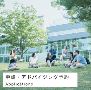 申請・アドバイジング予約 / Applications