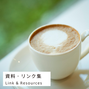 資料・リンク集 / Link & Resources