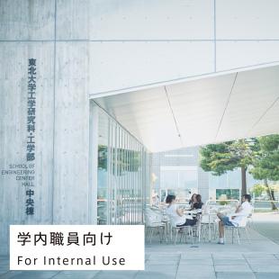 学内職員向け / For Internal Use