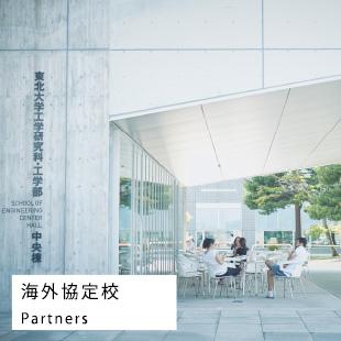 海外協定校/Partners